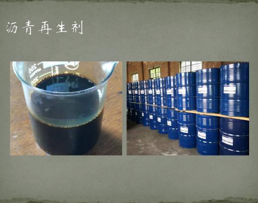 廠拌再生劑